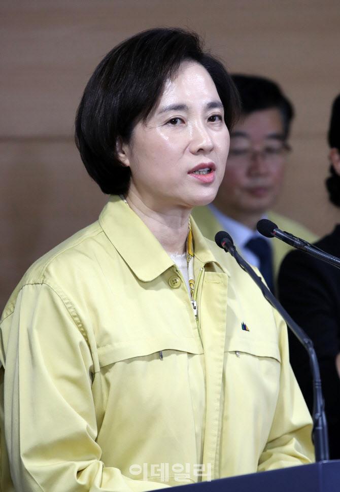 """유은혜 """"중간·기말고사, 수행평가 대체 않고 지필고사 유지"""""""