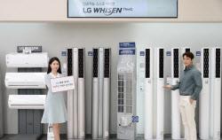 20주년 맞은 'LG 휘센'..최대 70만원 캐시백 제공