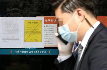 서울아산병원 소아전문응급센터 부분 폐쇄