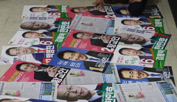 제21대 국회의원선거의 공식 선거운동 시작 D-1