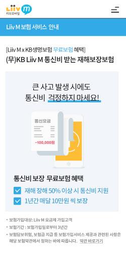 KB국민 리브엠, '통신비 보장보험' 무료 제공..반값 이벤트도 6월까지