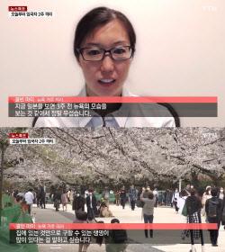 """일본인 의사 """"뉴욕은 지금 지옥, 2~3주 뒤 도쿄는..."""""""