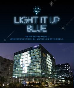 NHN, '세계 자폐의 날' 위한 '블루라이트 캠페인' 동참