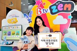 'B tv ZEM 키즈' 개편..초등학생까지 품는다