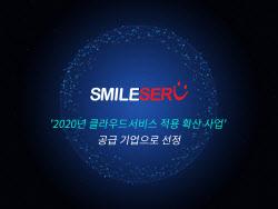 스마일서브, '2020년 중소기업 클라우드 적용 사업' 선정