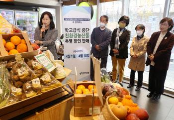 친환경농산물 소비 캠페인