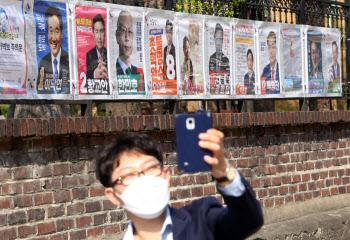 국회의원 선거 벽보 게시