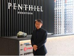 유림개발, 강남 논현동에 '펜트힐 캐스케이드' 130가구 공급