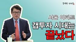서울 아파트 갭투자 시대 끝났다