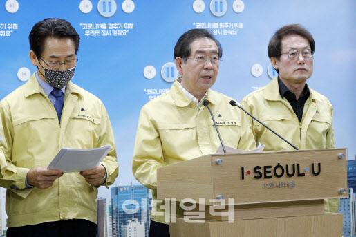 """""""다리하나 베어내는 결단"""" 서울 재난지원금 중복지원"""