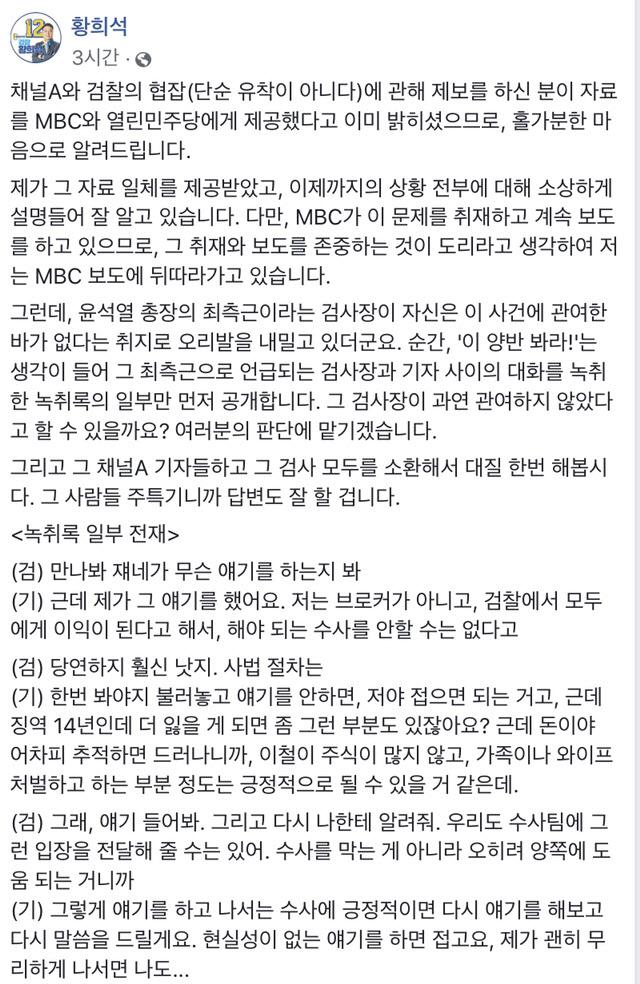 """""""윤석열 최측근 검사장 오리발""""...황희석, 녹취록 공개 (전문)"""