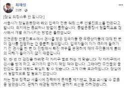 박원순 ''잠실 워킹스루''에 배현진 이어 민주당 최재성도 ''발끈'...