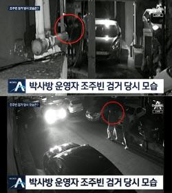 """조주빈 체포 영상 공개...""""현금 1억3000만원도 발견"""""""