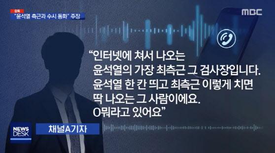 """""""MBC, 윤석열에 초점""""..진중권, '신라젠 사건' 수사 방해 유감"""