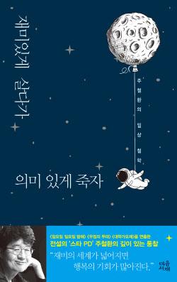 """주철환 교수 """"독자에게 바치는 인생 연출 설명서"""" [인터뷰]"""