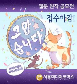 1700개 작품 접수… '서울미디어코믹스 웹툰 공모전' 마감