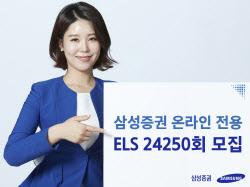 삼성증권, 최대 연 9.6% 수익 온라인 전용 ELS 판매