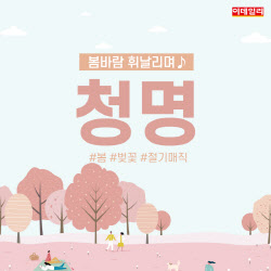 """""""봄바람 휘날리며~"""", 오늘은 '청명'"""