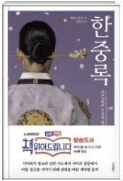 ②한국고전 '한중록' 베스트셀러 첫 진입