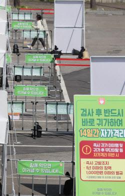 [포토]워크 스루 선별진료소로 향하는 해외입국자