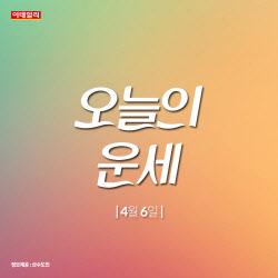 [카드뉴스]지성 리듬의 고양...''오늘의 운세''