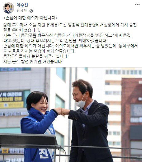 """나경원 """"임종석 적반하장""""...이수진 """"김종인 환영했는데"""""""