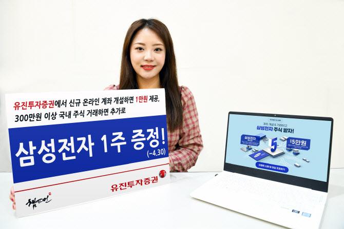 유진증권, 신규 고객에 삼성전자 주식 제공
