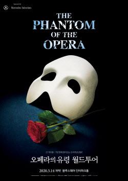 '오페라의 유령', 코로나19 추가 확진자 無