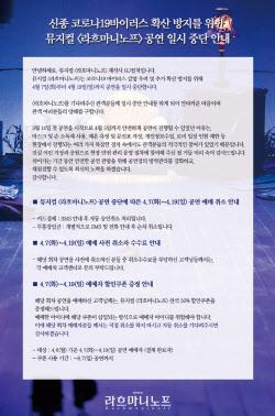 뮤지컬 '라흐마니노프'도 코로나19로 공연 일시 중단