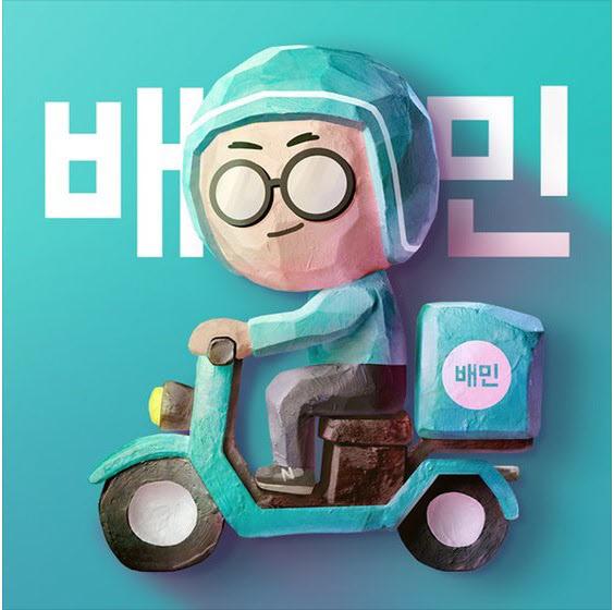 """배달의민족 """"코로나19 상황 헤아리지 못해"""" 사과 (전문)"""
