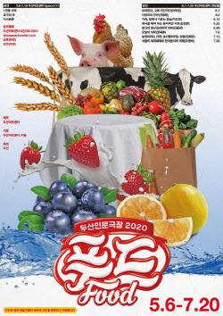 음식으로 바라본 인간…'두산인문극장 2020-푸드'