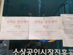 `코로나19 직격탄` 소상공인 지원 나선 핀테크업계