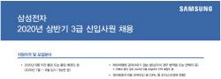 """""""멈추면 안 된다""""…삼성 대졸공채 원서접수 스타트"""