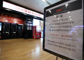 주말 관객 8만명 ''역대 최저''...극장 수십 개 휴업·폐점도 고려
