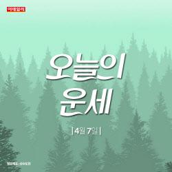 [카드뉴스]새로운 시도를 하면...''오늘의 운세''