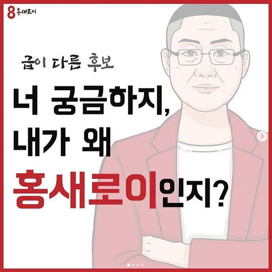 """홍준표 """"박새로이와 이렇게 닮았는데"""" '모래시계 검사' 이어 무리수?"""