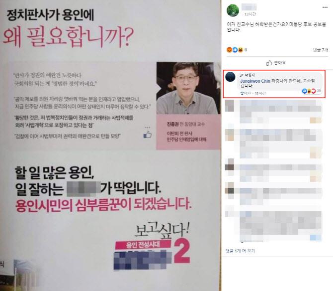 """진중권 """"통합당 김범수 고소할 것""""..선거 공보물 '발끈'"""