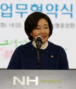 인사말하는 박영선 중소벤처기업부 장관
