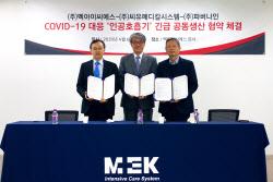 씨유메디칼-멕아이씨에스, 코로나19 대응 인공호흡기 공동 생산