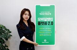 """애큐온저축銀, 모바일뱅킹 앱 전면 개편..""""디지털금융 강화"""""""