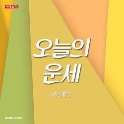 [카드뉴스]조금씩 천천히...''오늘의 운세''
