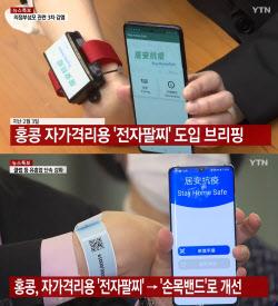 """홍콩 '손목밴드'…""""격리자 체온까지 체크해 전송"""""""