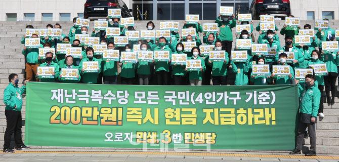 민생당, 재난극복수당 현금 지급하라