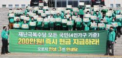[포토]민생당, 재난극복수당 현금 지급하라