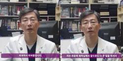 '의사 이국종' 통합당 후보 지지 영상에 등장한 이유