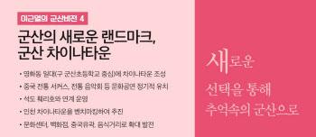"""통합당 이근열 '중국 유곽' 공약 논란..""""고개숙여 사과"""""""