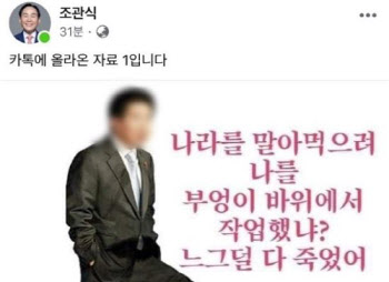 '盧비하 사진 게시' 김병준 캠프 관계자 사퇴