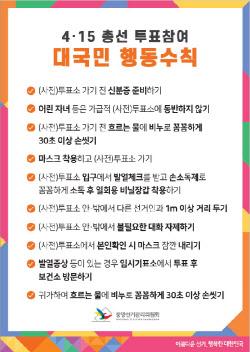 """'오늘부터 내일까지' 총선 사전투표…""""마스크 꼭 챙기세요"""""""