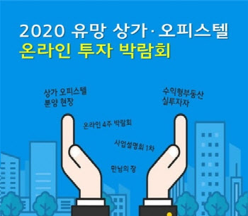 상가정보연구소, '상가 오피스텔 온라인 투자 박람회' 사전 설명회 개최