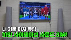 [말랑리뷰]영화감상·축구중계 필수품?..'하만 사이테이션' 써보니(영상)